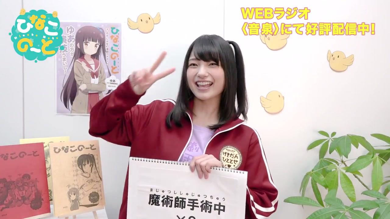 TV步骤『雏子的动画』高野麻里佳的1分钟绕口metav步骤具体笔记图片
