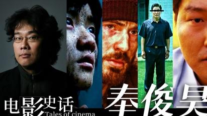 【電影史話06】他為韓國電影創造了歷史——奉俊昊作品全解讀
