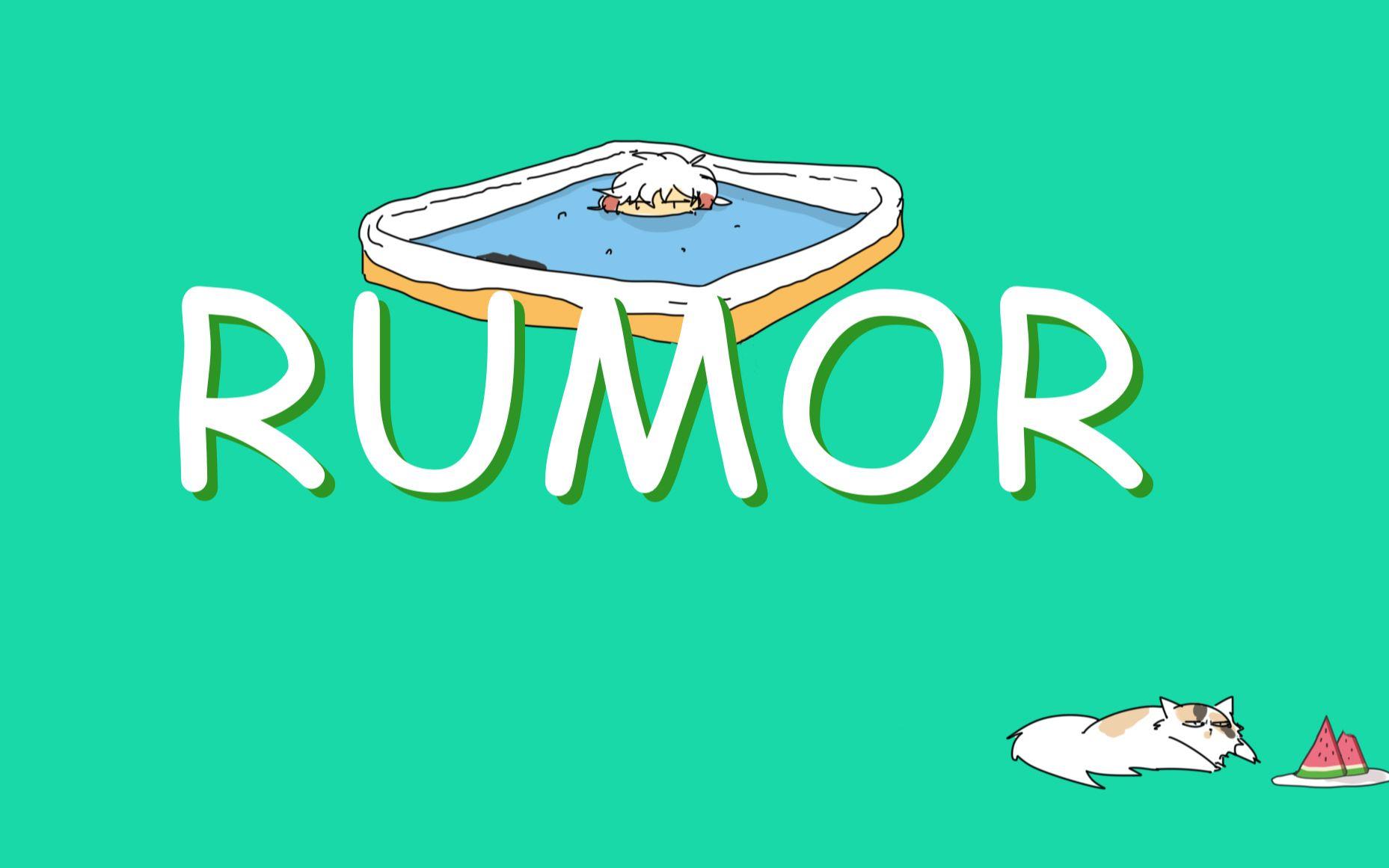 【三无】RUMOR【ポリスピカデリー】