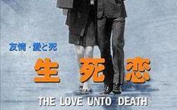 [爱情]日本 生死恋 1971年 译制经典 画质修复版
