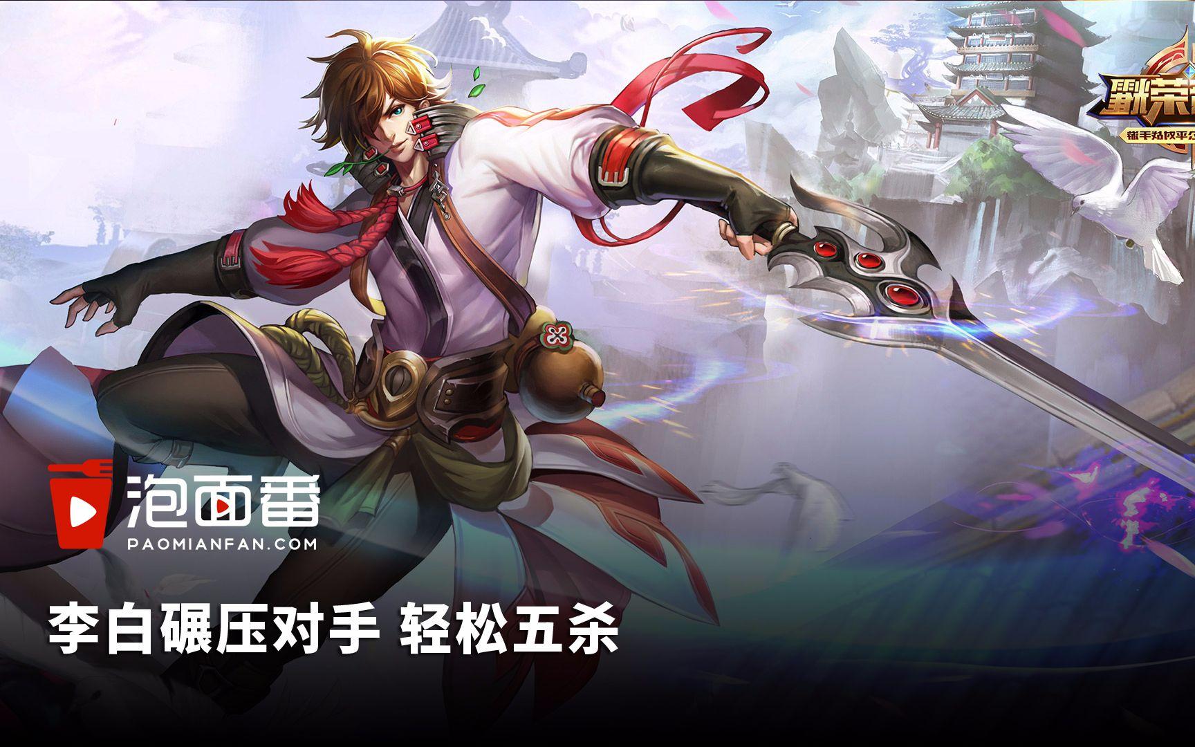 李白荣耀王者和李远芳单挑谁赢5对5和亲漫画歌苍图片