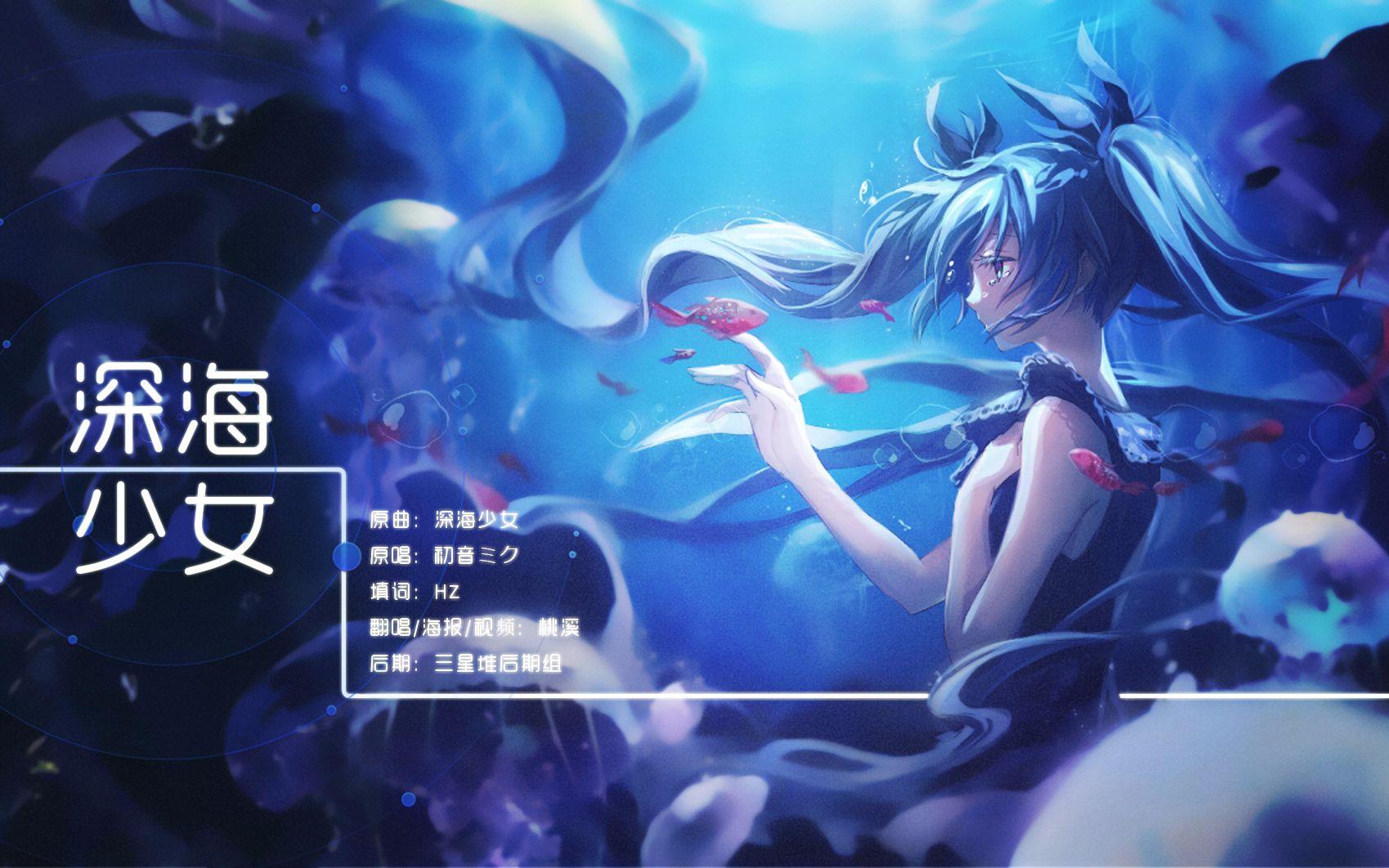 深海少女_【taoxi】深海少女-中文填翻