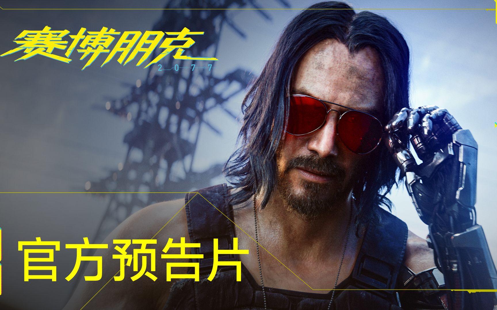 《赛博朋克2077》 —— 2019年E3官方预告片(中文配音版)