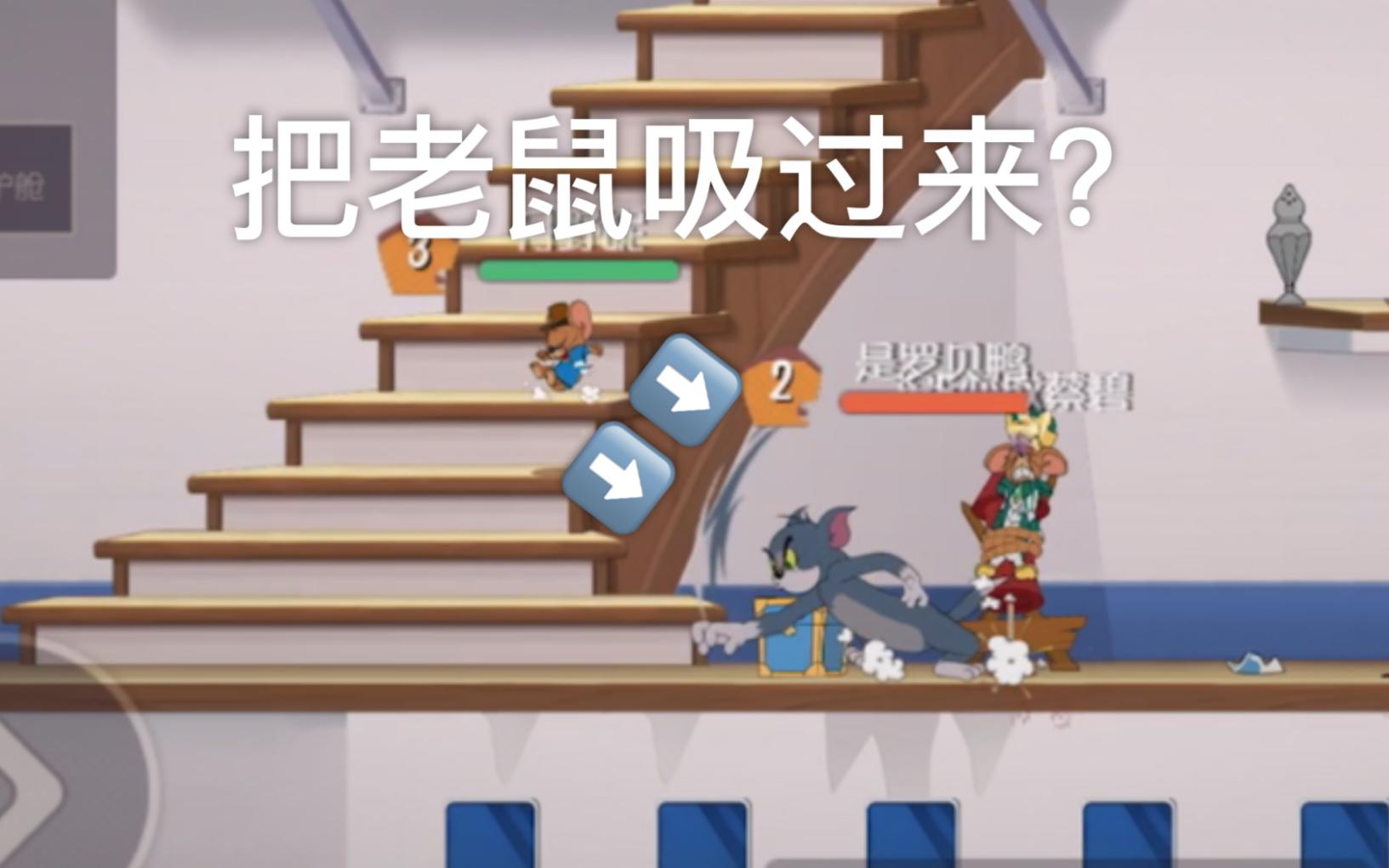 隐藏机制:空刀可以把老鼠吸过来?