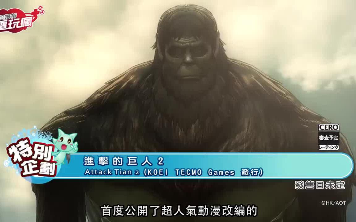 【电玩疯】《怪物猎人 世界》《刀剑神域 夺命凶弹》《世纪帝国4》《进击的巨人 2》等重点游戏整理