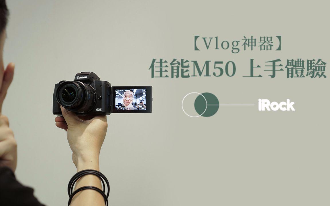 Vlog神器 佳能M50 上手体验