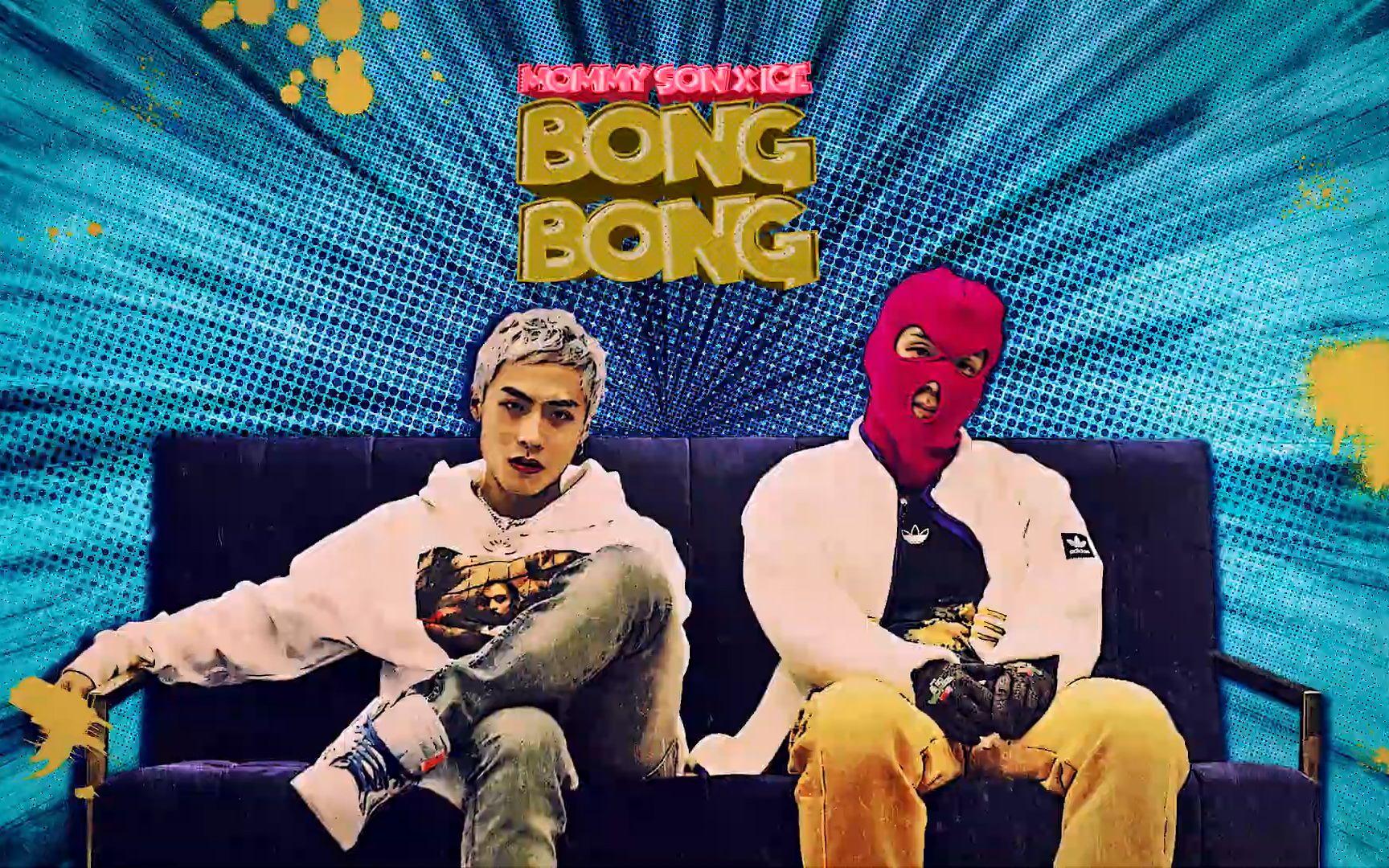 Premiere制作《BONG BONG》的5个效果