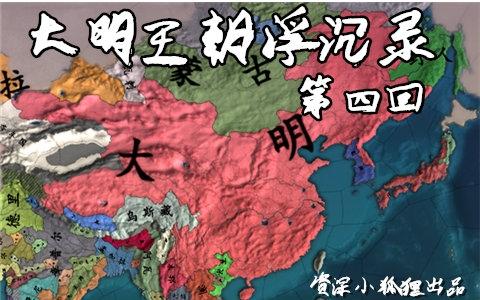 【欧陆风云4】大明王朝浮沉录(四)图片