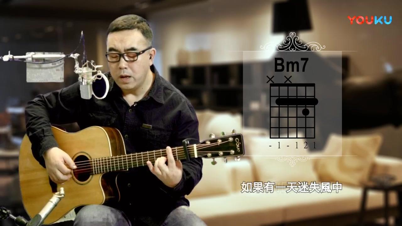 《风筝》吉他弹唱教学 大伟吉他_超清