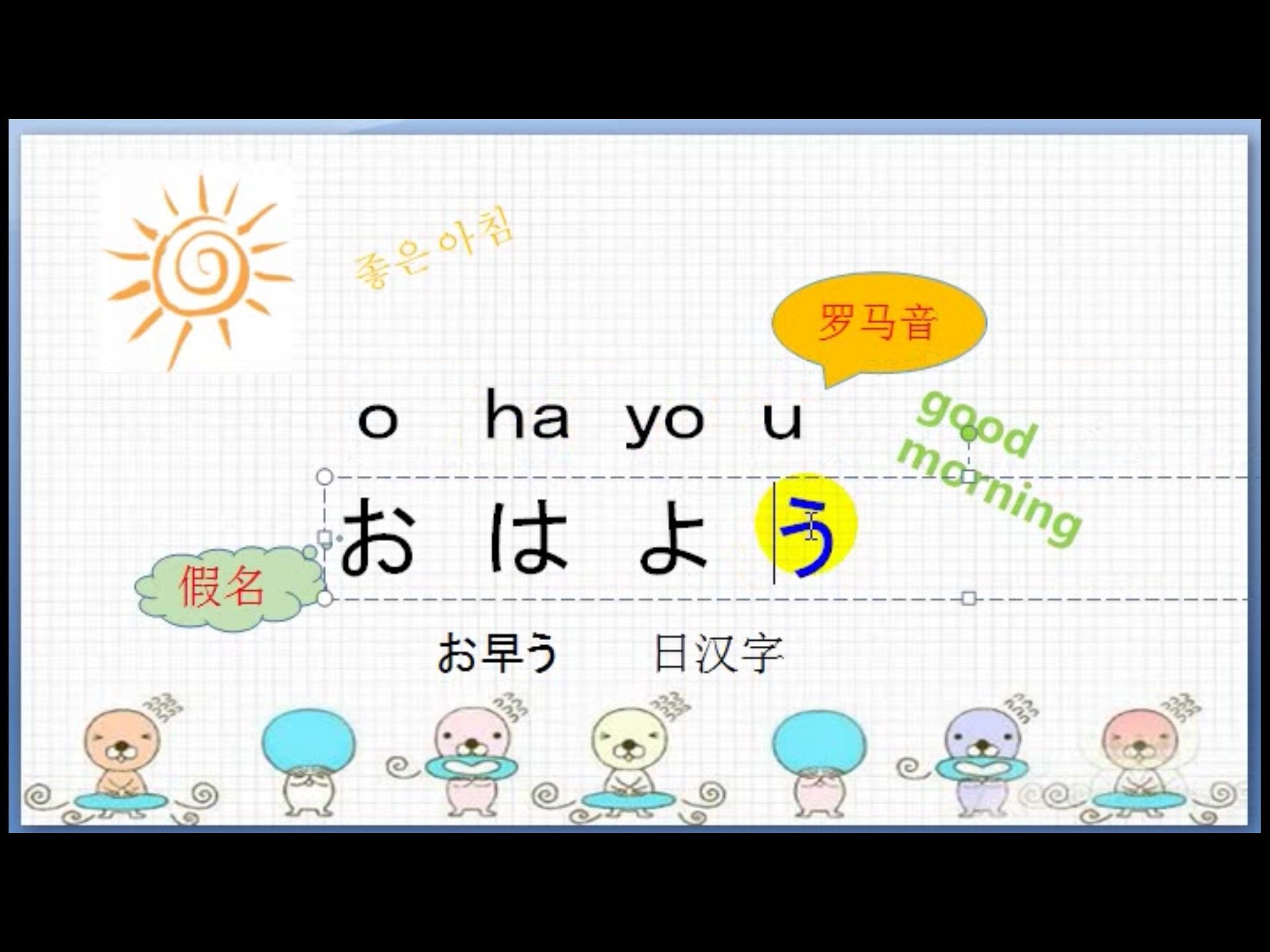 日语早上好怎么写 图片合集图片