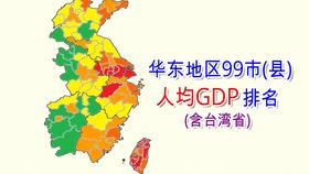 新疆各县人均gdp