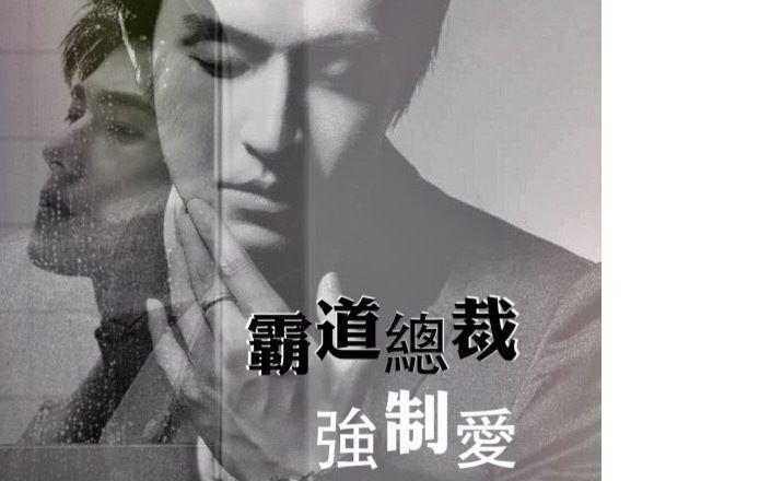 【高泰宇x杨洋】【陆风x许弋】animals-诱捕计划之霸道总裁强制爱(abo