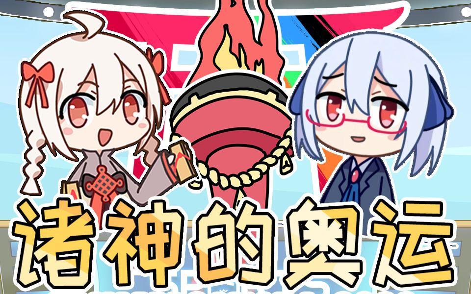 诸神的奥运【2020拜年祭单品】