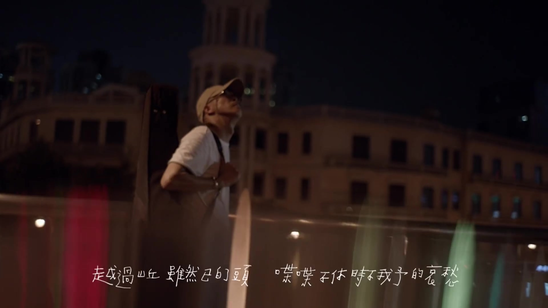 高清三点mv_jonathan lee 李宗盛 《山丘》官方mv 高清版1080p
