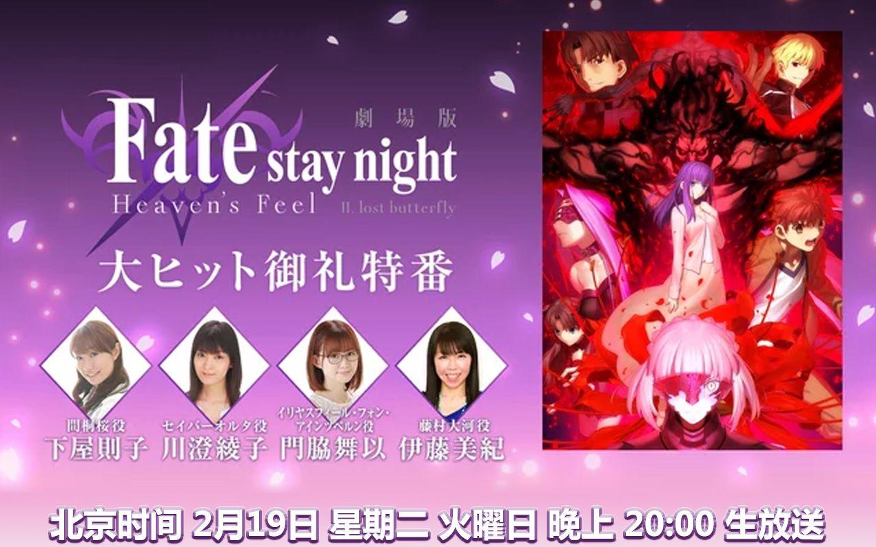 【2/19.生肉】Fate HF 劇場版 第二章 大hit御礼 特番