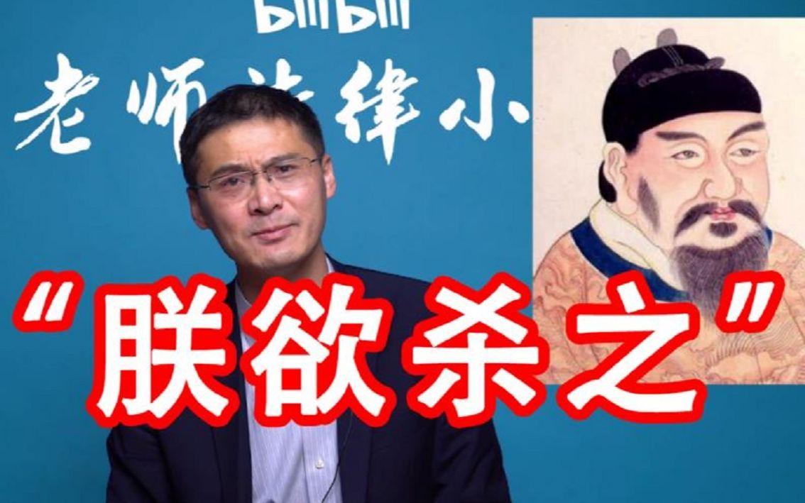 【罗翔】古代皇帝守法吗?中国古代有没有罪刑法定原则?