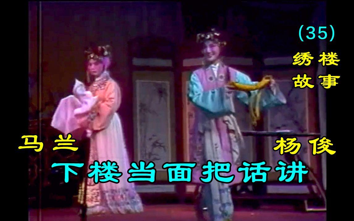 【女驸马.唱段】第35回《素珍~忙下绣楼诉衷肠》马兰&杨俊