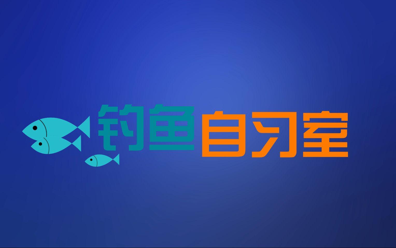 91视频播客钓鱼