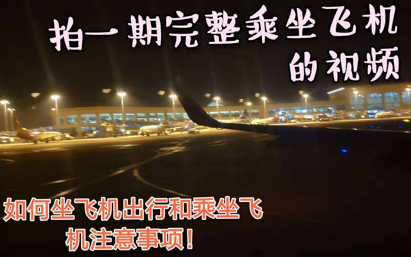 完整乘坐飞机的流程,坐飞机出行的注意事项!