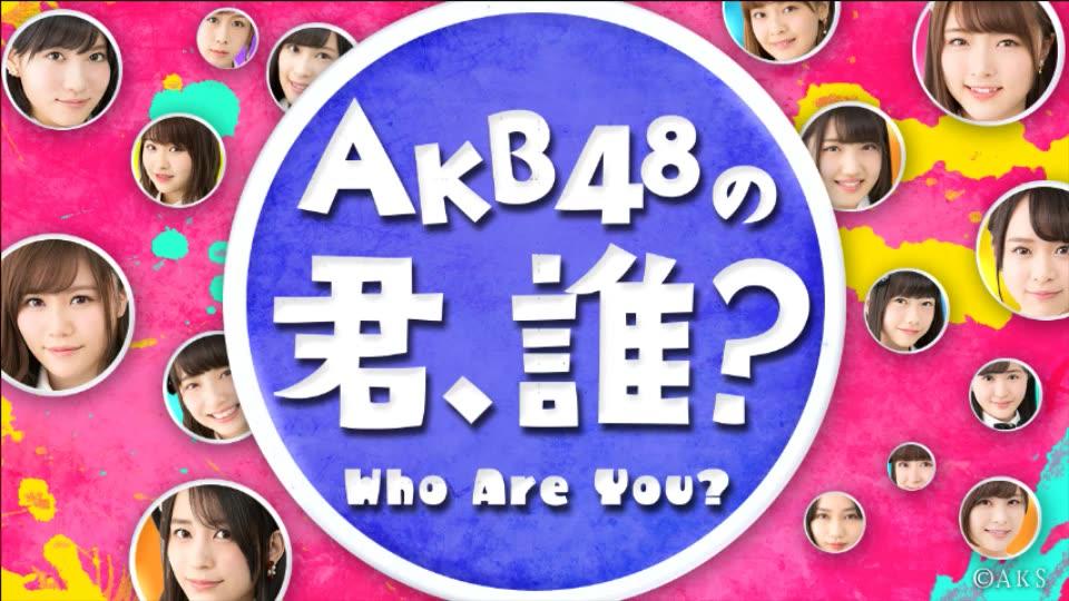 AKB48の君、誰? (2017年12月14日18時53分25秒) SHOWROOM