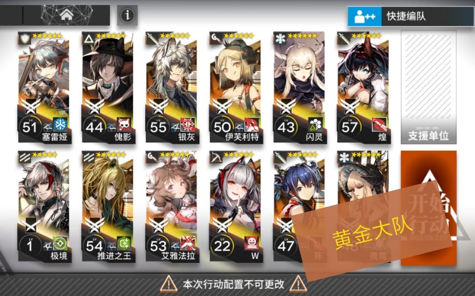 【明日方舟】黄金大队攻关 生于黑夜DM-MO-1 200杀 附通关思路