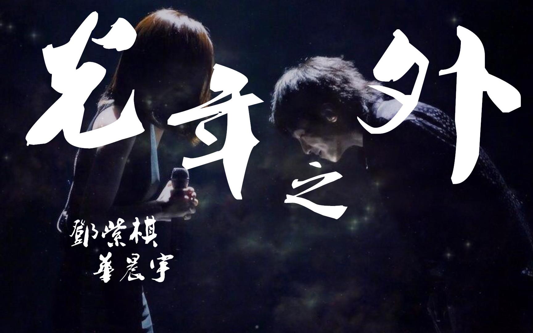 《光年之外》(live)——华晨宇,邓紫棋『歌手第二季 歌王之战』【动态图片