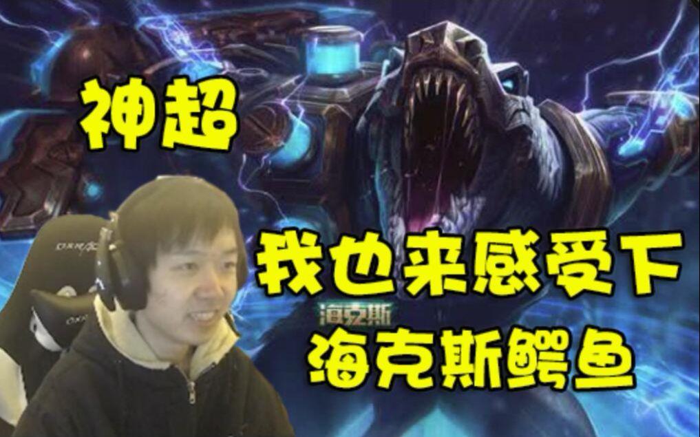 【神超】听说海克斯鳄鱼特效不错,我也来感受下!