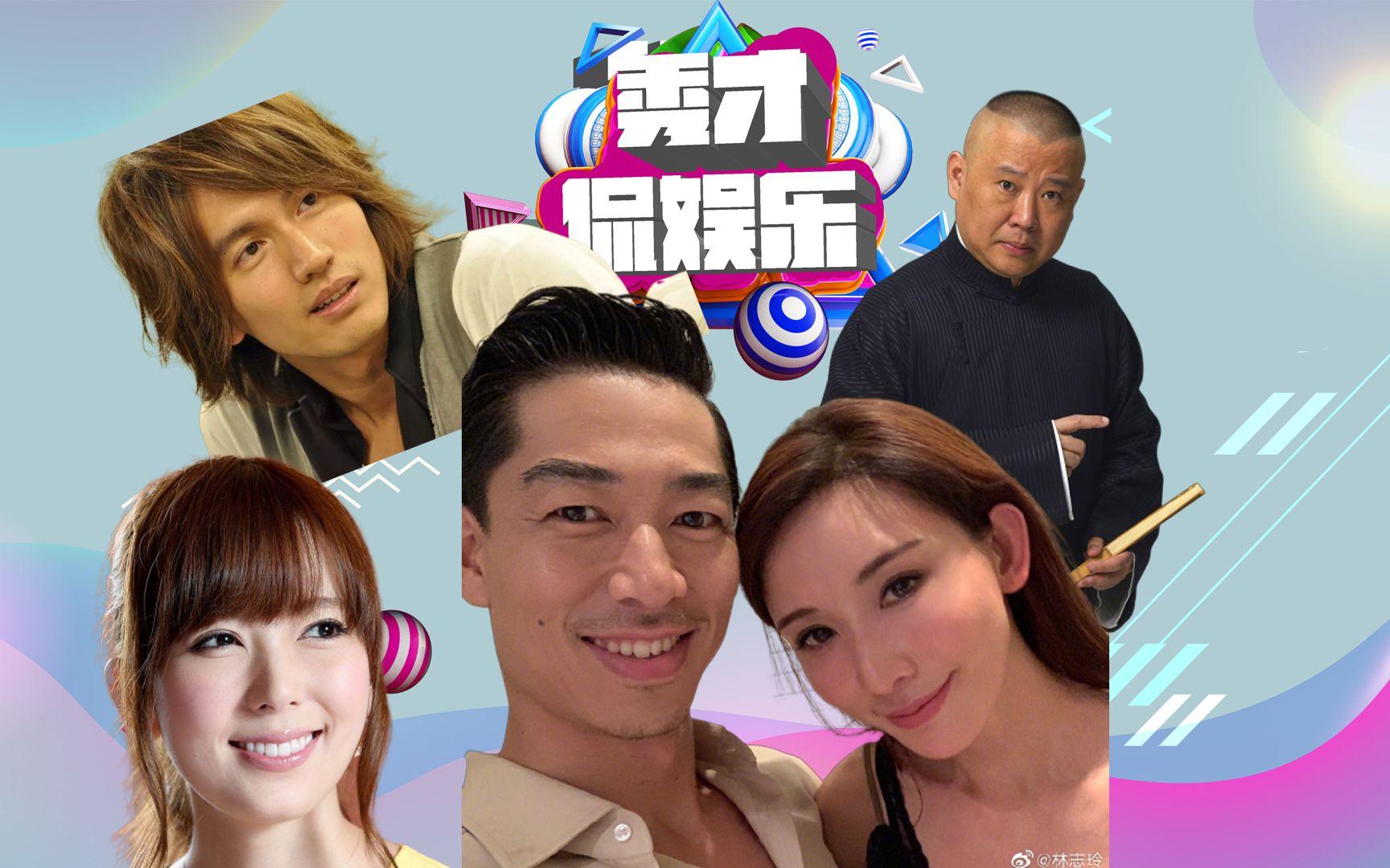 林志玲宣布结婚,郭德纲抖包袱、冯唐背锅,互联网大型原地现形