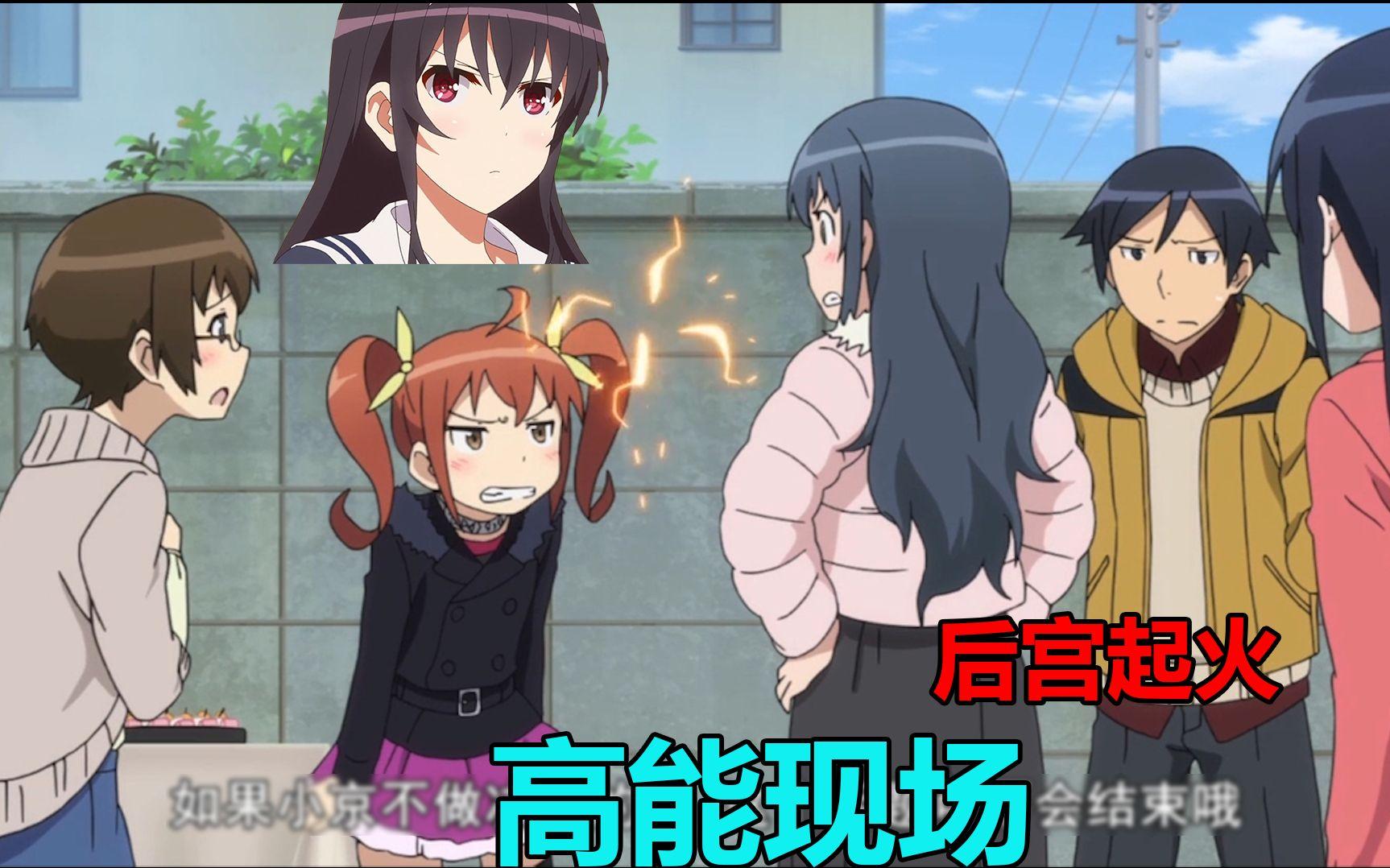 【前方高能】动画里后宫起火现场 第十七期