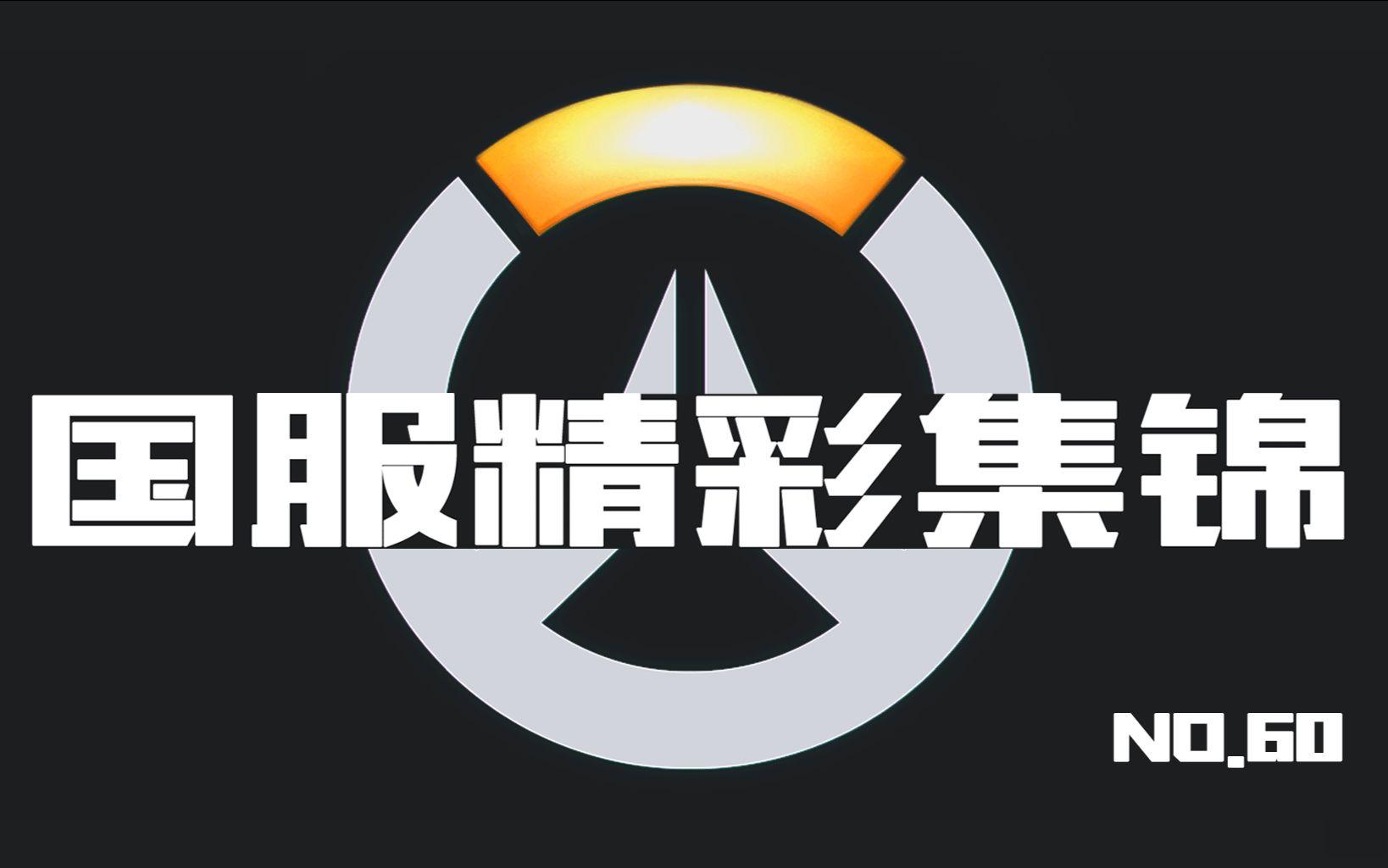 守望先锋国服精彩集锦60:休想抢走我的风滚草