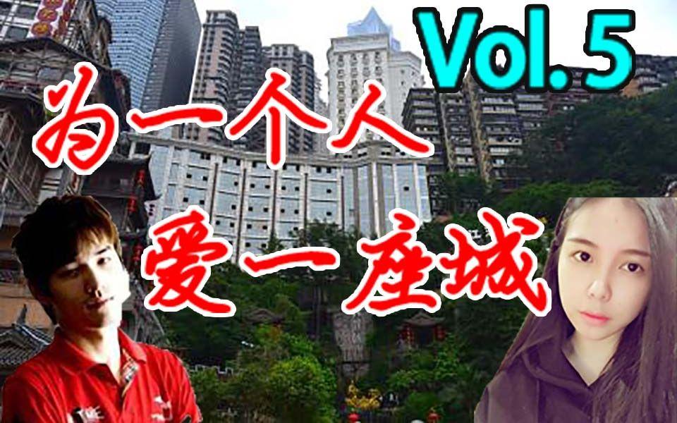 【dota真好玩】Vol.5  乌仙重庆初聚首,火场逃命陈智豪