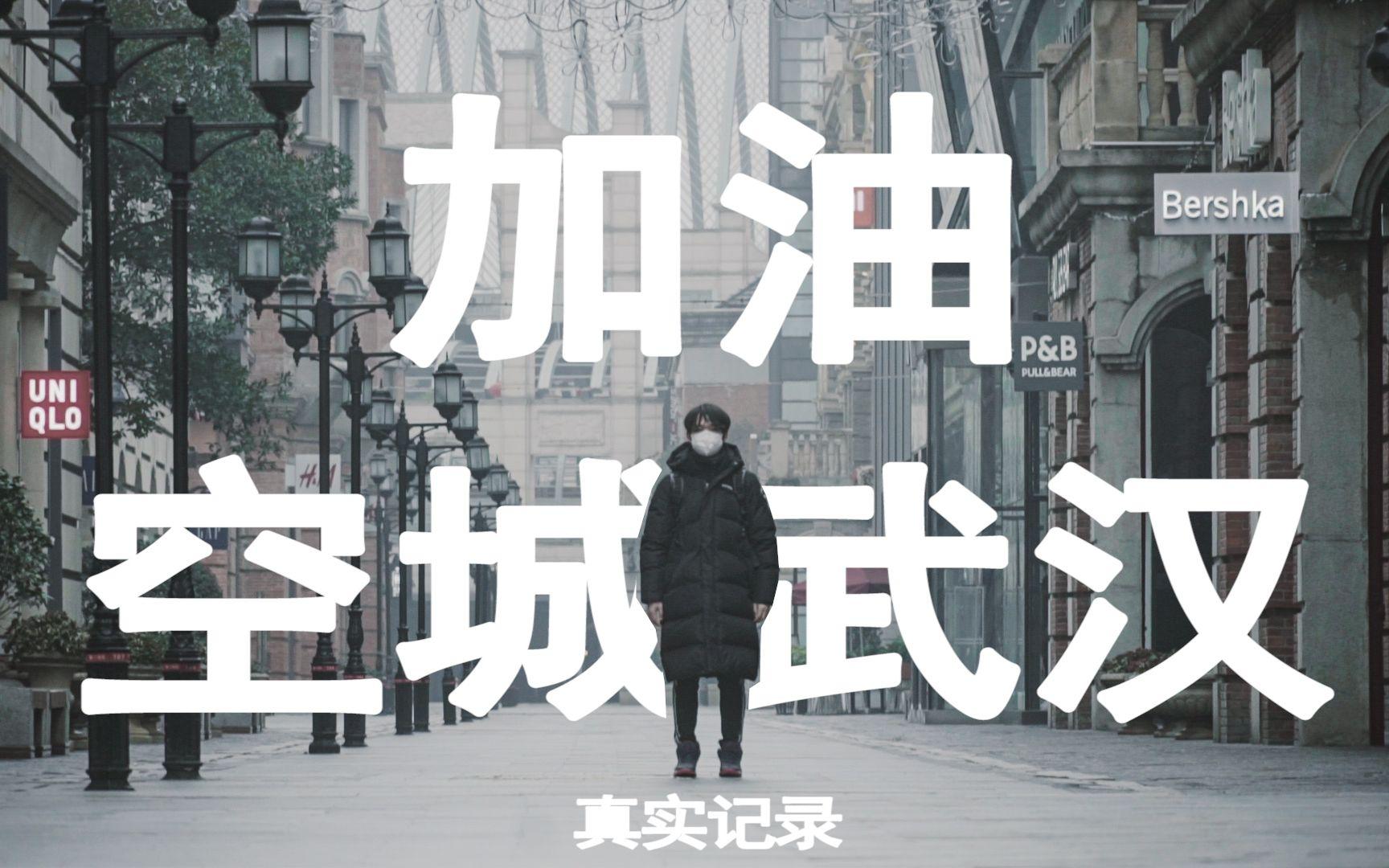 """武汉UP实拍,封城后的24小时,""""空城""""武汉的物价、交通 、生活状态"""