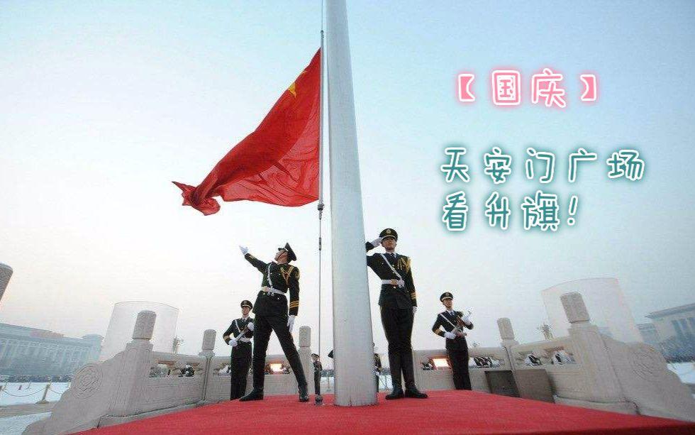 2017.10.1去北京看升旗