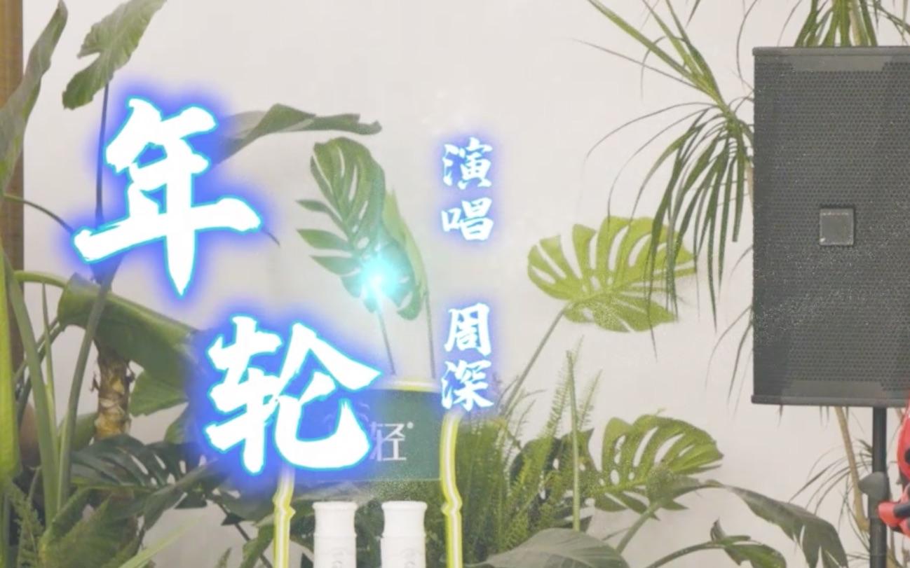 【青春环游记】周深《年轮》加长完整版已上线!