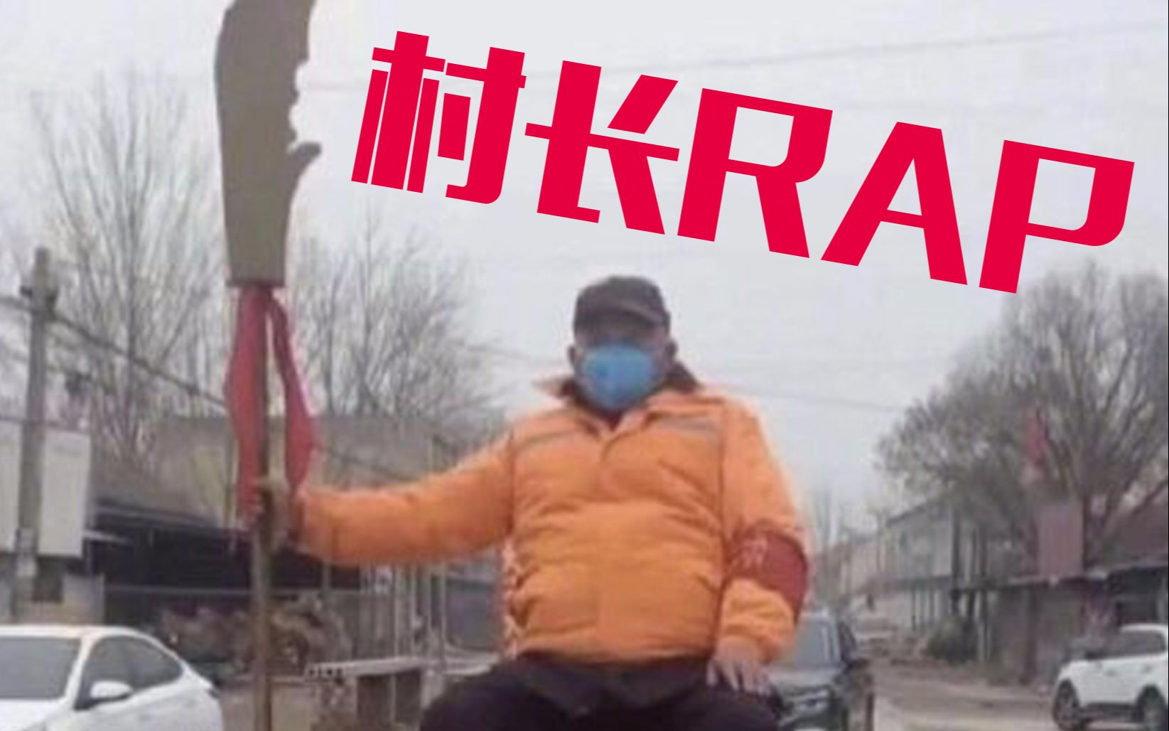 河南村长硬核RAP防肺炎
