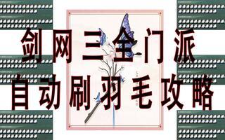 《剑网3》剑网三全门派自动刷羽毛攻略,解放双手(攻略)(视频)