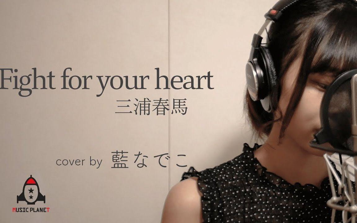 三浦 春 馬 fight for your heart 歌詞