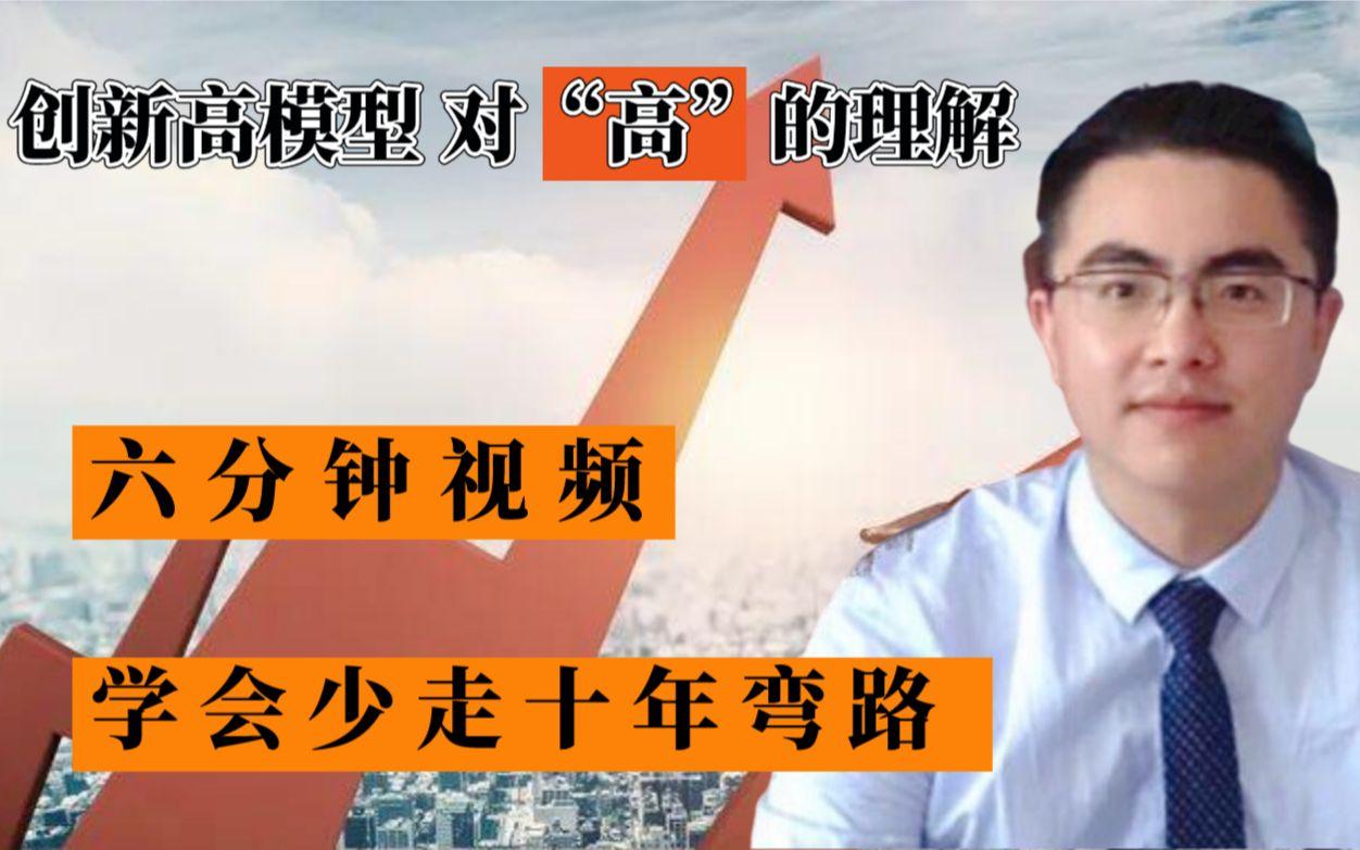 """贵生说股:创新高模型对""""高""""的理解,看完恍然大悟"""