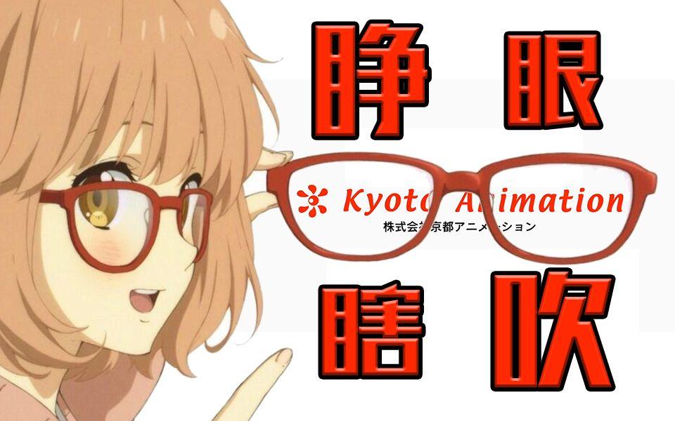 【睁眼瞎吹01】人类之光:京都动画