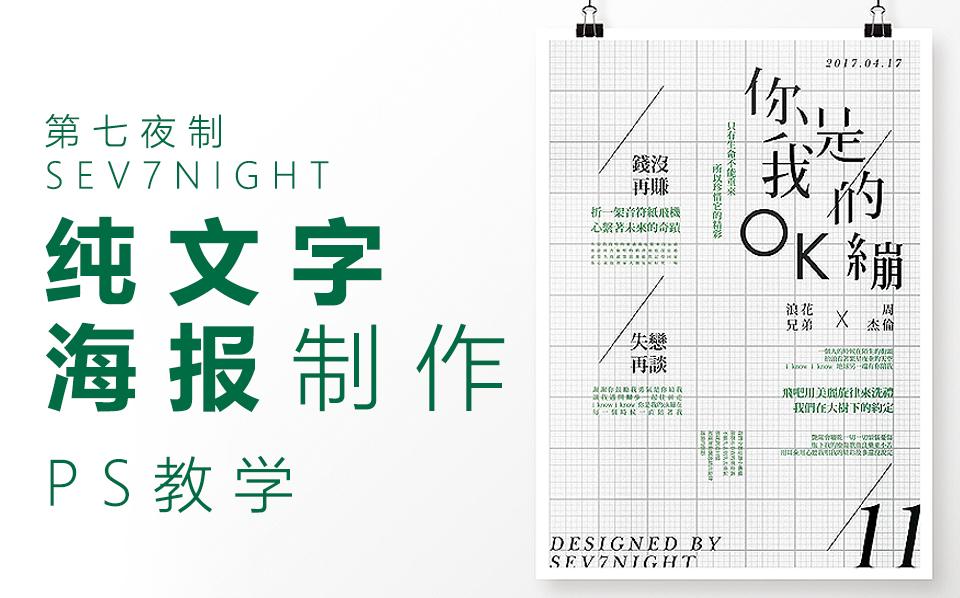 【s7n】ps教程:纯文字海报第三弹——中文字体排版教程