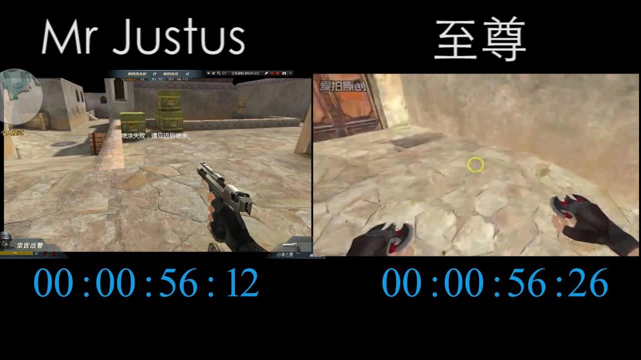【GS】【生死狙击身法】Justus VS. 爱拍至尊 on gs_dust2