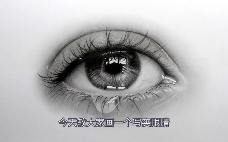 教你画一个写实的眼睛,还留着泪的那种 哔哩哔哩 ゜ ゜ つロ干杯 bilibili图片