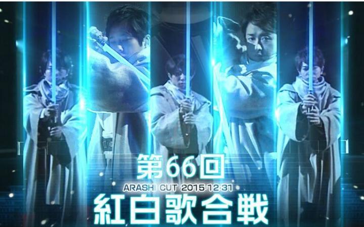 【Alive】第66届 NHK红白歌合战 岚cut (15.12.31)