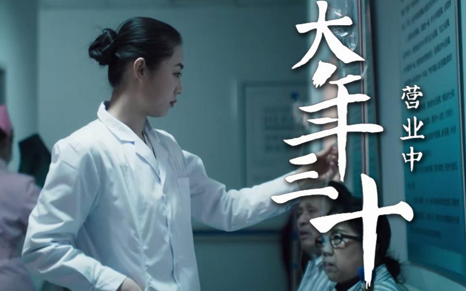 为武汉前线的战士加油——薇娅公益纪录片《大年三十,营业中》