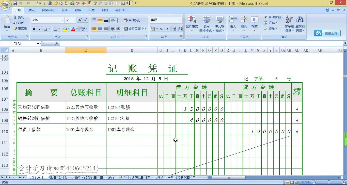 会计实周记范文_会计记账凭证样式