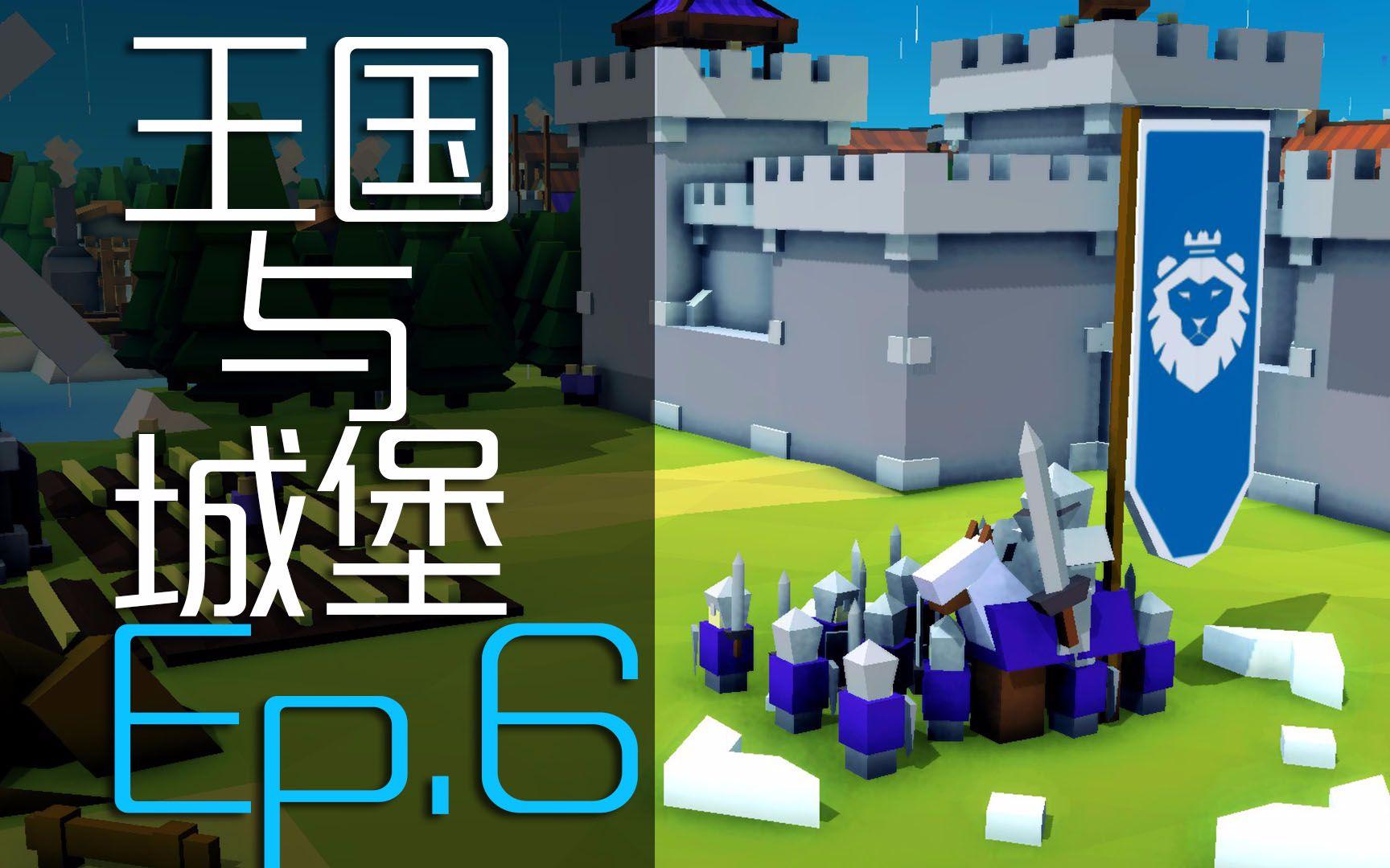 【王国与城堡】Ep.6是时候建立军队了!Beta 3版本更新
