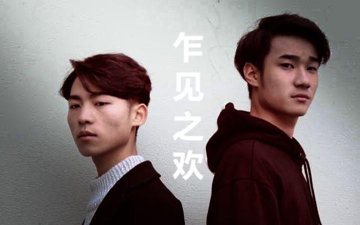 【青春/校园/微电影】《乍见之欢》