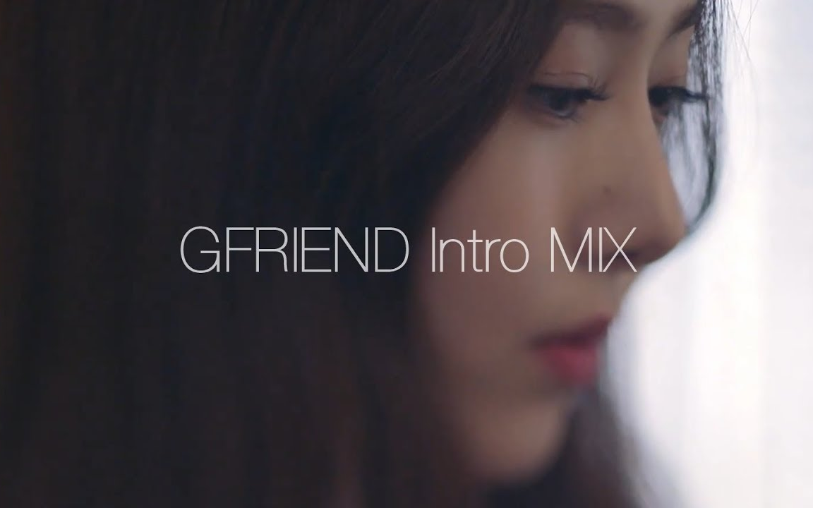 【GFriend】女友全专Intro(MIX)