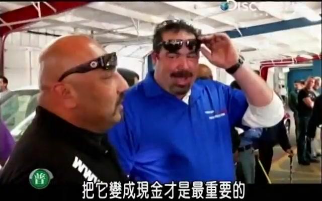 【Discovery】标废车拼现金-英语中字-汽车翻新