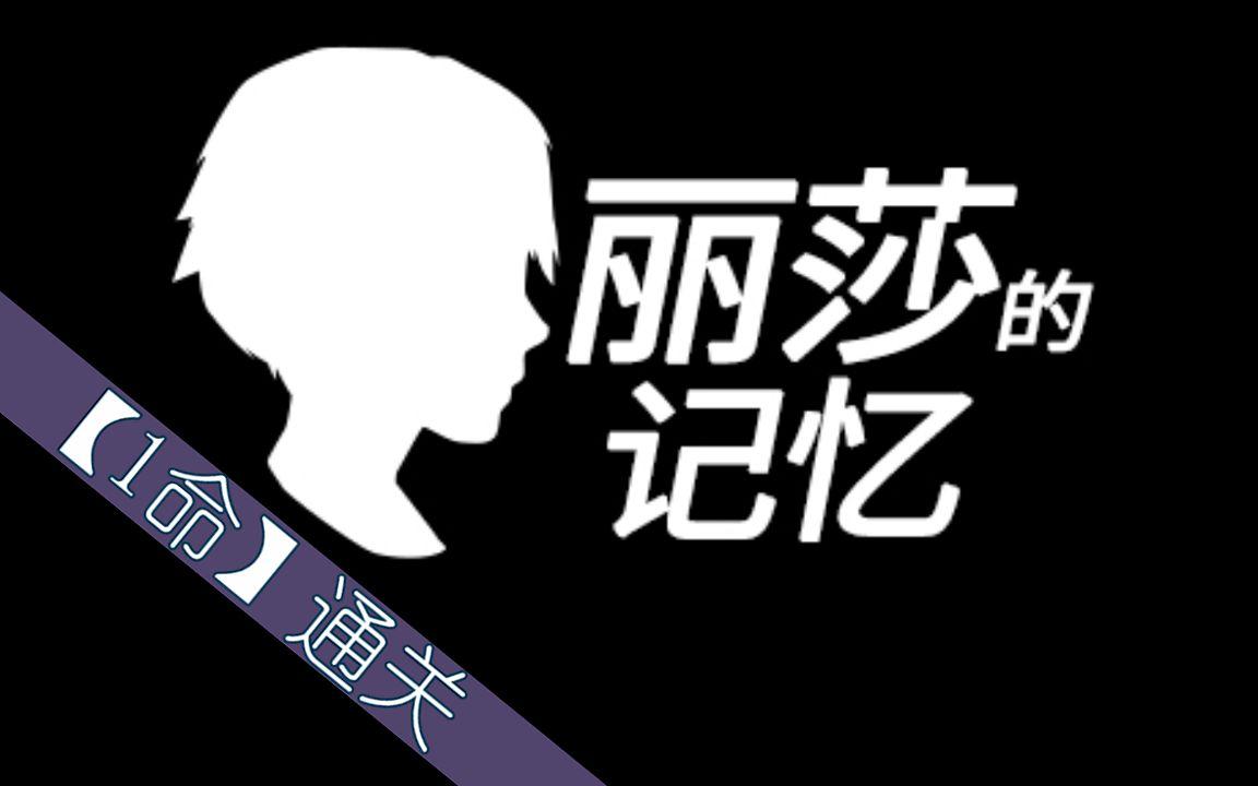《丽莎的记忆》1命通关受苦之旅 【全关卡】